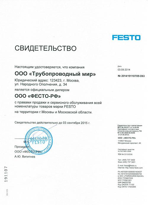 Сертификат Festo