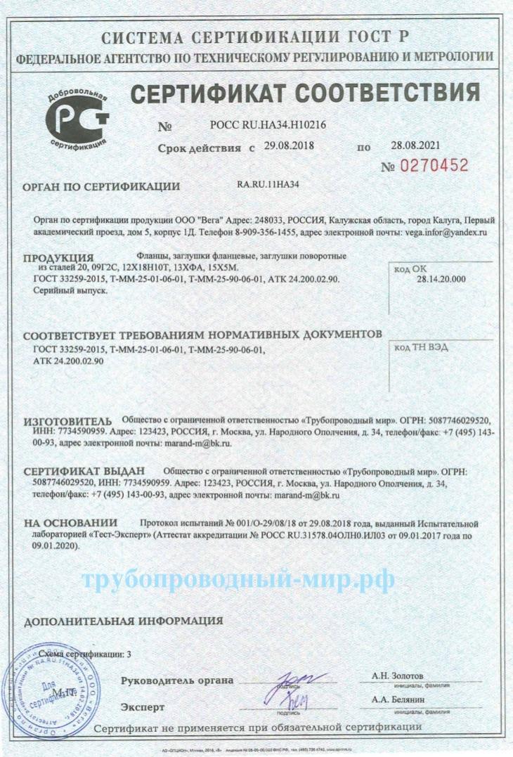Сертификат на фланцы