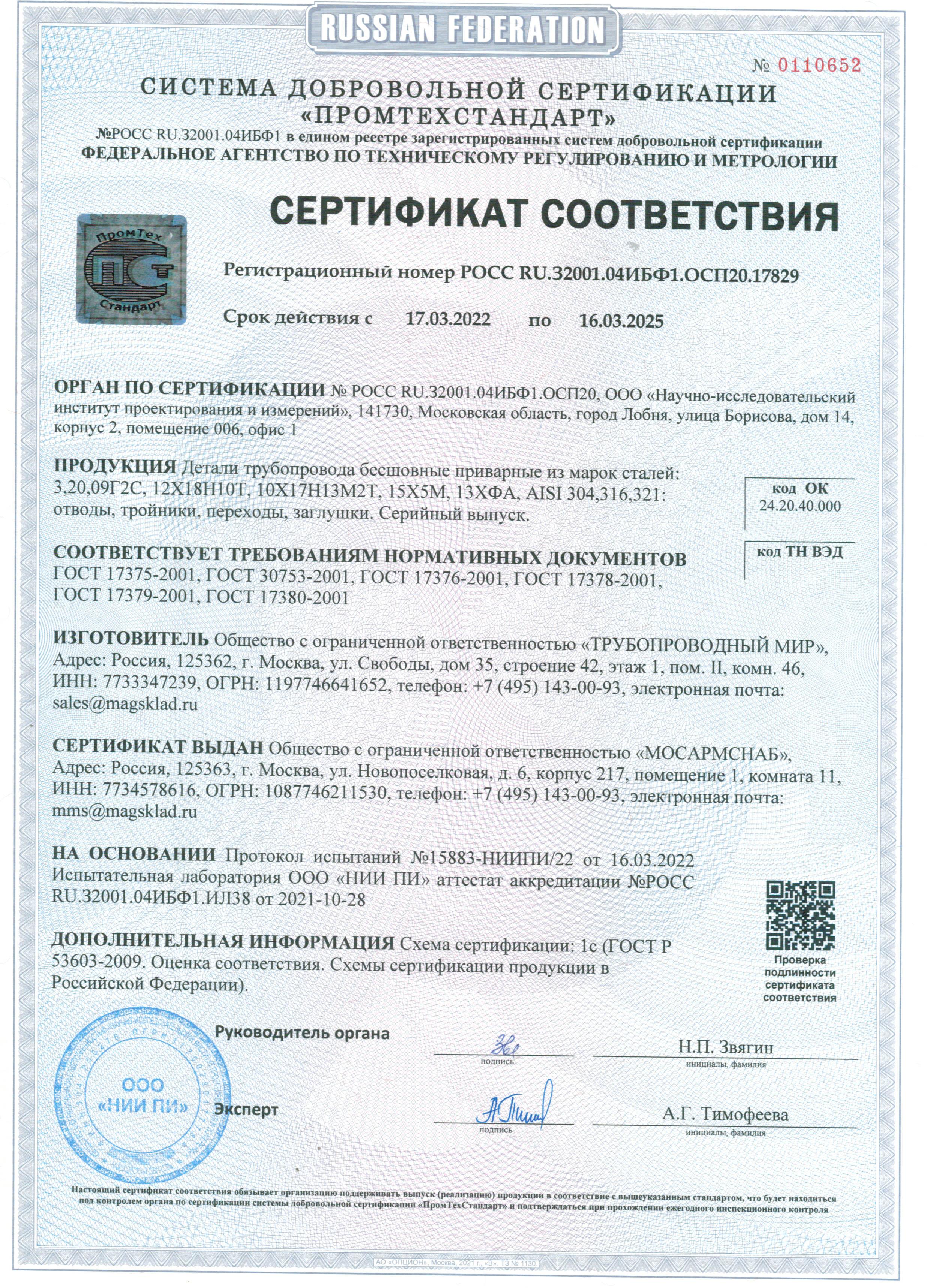 Сертификат на отводы, тройники, переходы, заглушки